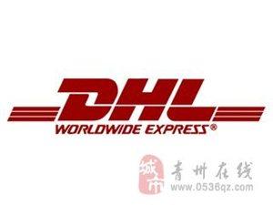 青州 DHl UPS 联邦 EMS 公司
