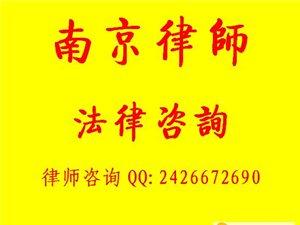 南京律师免费法律咨询服务