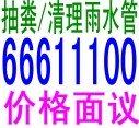 青島投下水66611100萊西修馬桶