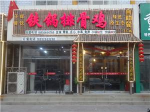 蠡县铁锅排骨鸡
