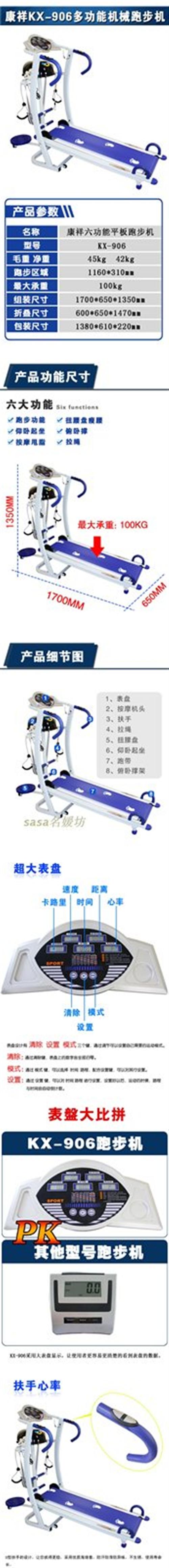 机械跑步机