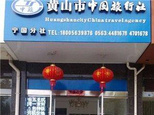 黄山市中国旅行社