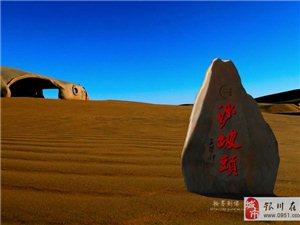 沙坡头、腾格里大沙漠、德福漠宝奇石馆