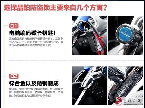 汽車方向盤鎖電腦磁卡密碼鎖晶鉑高檔豪華方向盤鎖