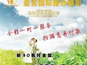 周口皇宫国际婚纱摄影 特惠套系:2?99元