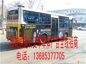 鄒城國運公交車車體廣告招商