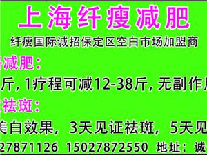 蠡县上海纤瘦减肥