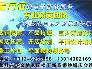 蠡县新影电商服务中心