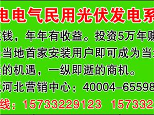 中电电气民用光伏发电系统