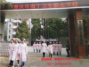 重庆卫校护理专业招生进行中