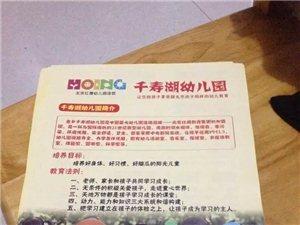 好消息!好消息!北京紅纓千壽湖幼兒園開始招生啦!!