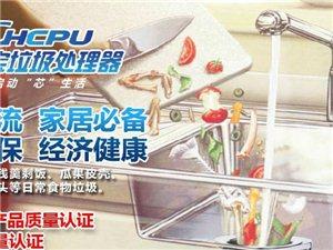 厨卫宝厨房垃圾处理器