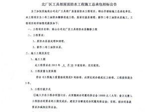 四川南山射釘緊固器材有限公司工程施工總承包招標公告