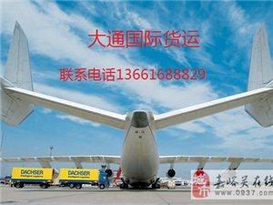 杭州富阳到台湾空运专线136.6168.8829