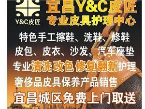 宜昌专业皮具护理修鞋修包 Y&C皮匠专业皮具护理