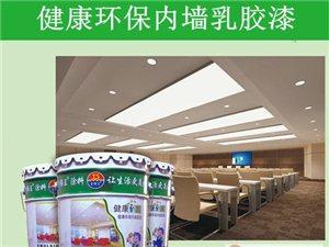 家装最便宜健康环保的乳胶漆 就选山东堂饰王环保乳胶