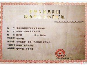 重庆乐道教育台湾快三app下载—官方网址22270.COM顺校区