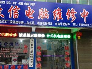 光山县众信电脑维修中心