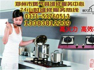 防爆管安装热水器=燃气灶郑州维修中心