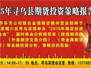 2015年寻乌县期货投资策略报告会