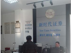 新时代证券潢川营办理股票开户及其他相关业务