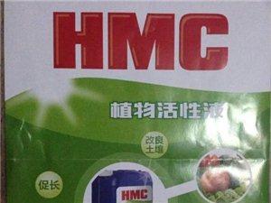 出售HMC植物活性液