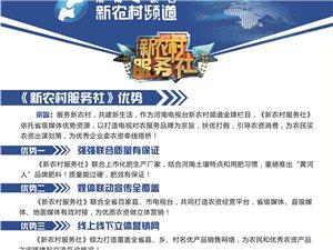 河南電視臺新農村頻道新農村服務社全心全意為鄉親服務