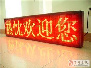 宏顺电子:专业LED电子屏设计安装维修、批发零售
