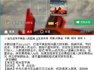 平舆→郑州