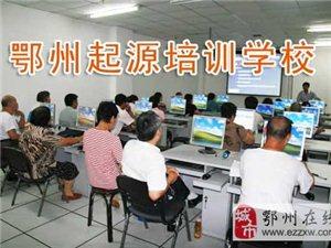 鄂州办公自动化培训,鄂州起源职业培训学校