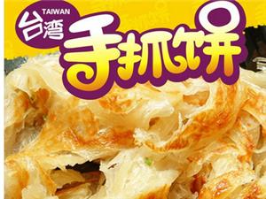 正宗台湾家乡味手抓饼