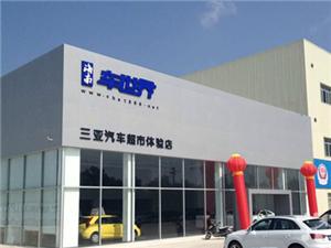 三亞汽車超市-凱迪拉克三亞專營店,開業鉅惠15萬元