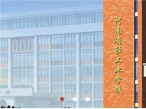 河南省轻工业学校2015年秋季招生开始报名
