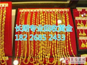 阜南高价回收黄金、钻戒、铂金18226852433