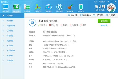 全新四核内存4G独显硬盘120G