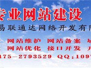 通遼網站建設,為通遼企業進行網上宣傳