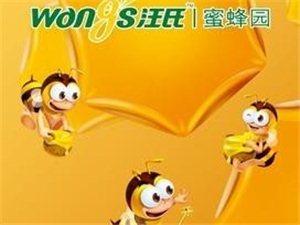 汪氏蜂產品為您服務