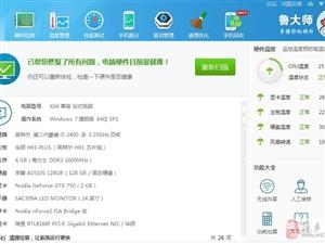 酷睿i5四核固态2G独显带24寸整体低价转让