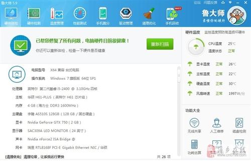 酷睿i5四核固態2G獨顯帶24寸整體低價轉讓