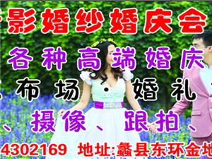 蠡县新影婚纱婚庆会馆
