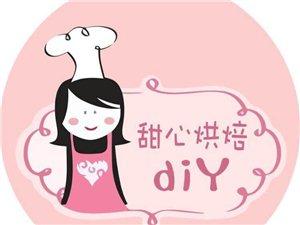 烘焙DIY,烘焙原料,烘焙工具专卖