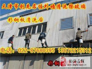 靜海開發區保潔公司、靜海辦公樓開荒保潔擦玻璃
