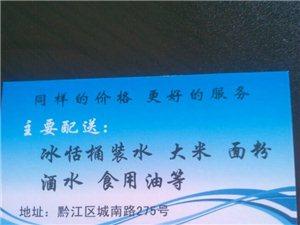 冰恬配送站南沟站