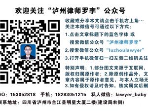 瀘州市合江縣律師羅李為您提供優質法律服務