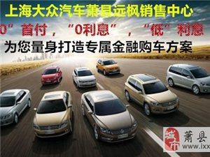 上海大眾汽車蕭縣遠楓銷售中心