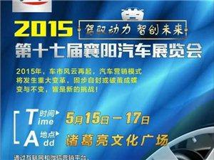5月15-17日诸葛亮广场第十七届襄阳汽车展