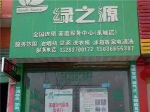 绿之源家政 清洗维修 消毒服务公司永城服务商