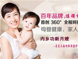 内乡月嫂,来自上海功新母婴护理的品牌。