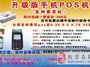 升级版手机POS机(各种费率机)