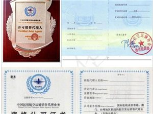 中国航协-快速航空资质办理